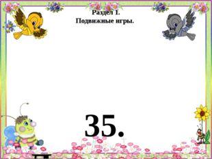 Раздел 1. Подвижные игры. 35. Лисонька, ты где? (для детей 5-6 лет) Дети стан
