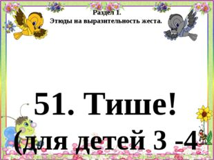 Раздел 1. Этюды на выразительность жеста. 51. Тише! (для детей 3 -4 лет) Два