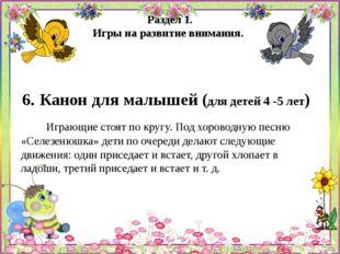 Раздел 1. Игры на развитие внимания. 6. Канон для малышей (для детей 4 -5 лет