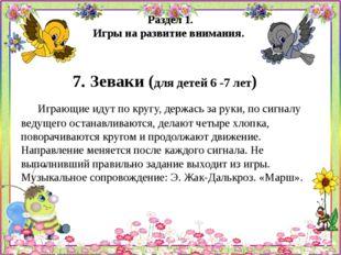 Раздел 1. Игры на развитие внимания. 7. Зеваки (для детей 6 -7 лет) Играющие