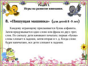Раздел 1. Игры на развитие внимания. 8. «Пишущая машинка» (для детей 8 -9 лет