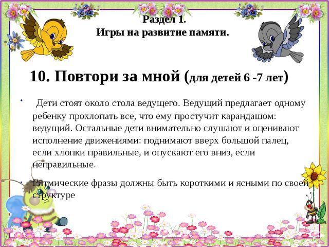 Раздел 1. Игры на развитие памяти. 10. Повтори за мной (для детей 6 -7 лет) Д...
