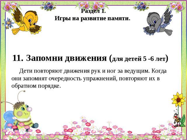 Раздел 1. Игры на развитие памяти. 11. Запомни движения (для детей 5 -6 лет)...