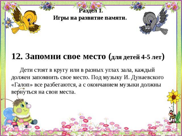 Раздел 1. Игры на развитие памяти. 12. Запомни свое место (для детей 4-5 лет)...