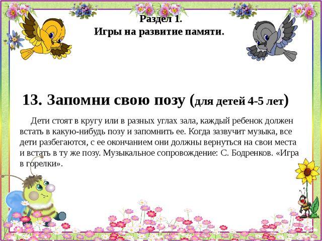 Раздел 1. Игры на развитие памяти. 13. Запомни свою позу (для детей 4-5 лет)...