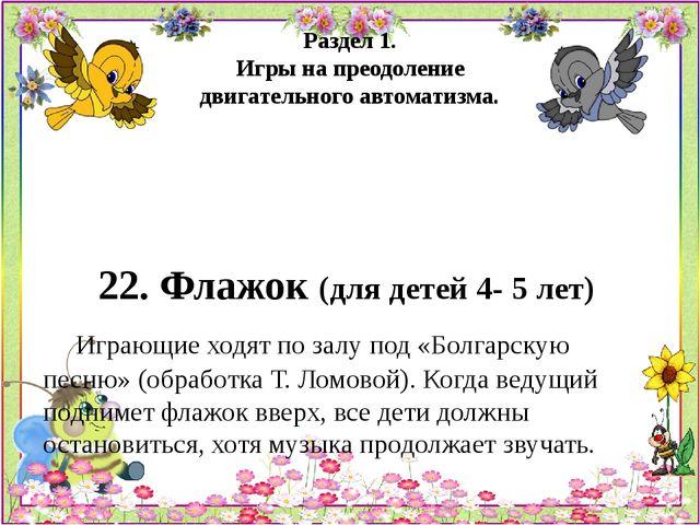 Раздел 1. Игры на преодоление двигательного автоматизма. 22. Флажок (для дете...