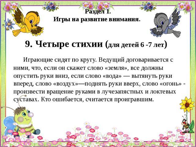 Раздел 1. Игры на развитие внимания. 9. Четыре стихии (для детей 6 -7 лет) Иг...
