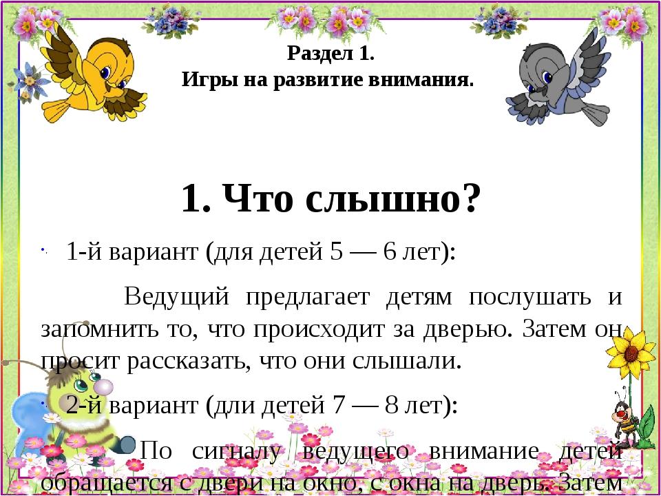 Раздел 1. Игры на развитие внимания. 1. Что слышно? 1-й вариант (для детей 5...