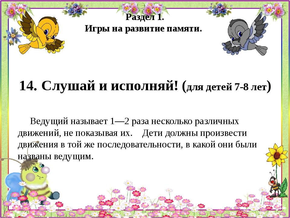 Раздел 1. Игры на развитие памяти. 14. Слушай и исполняй! (для детей 7-8 лет)...