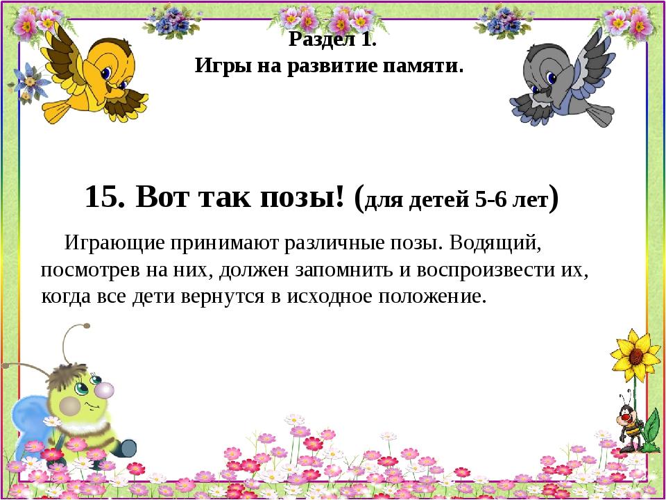 Раздел 1. Игры на развитие памяти. 15. Вот так позы! (для детей 5-6 лет) Игра...