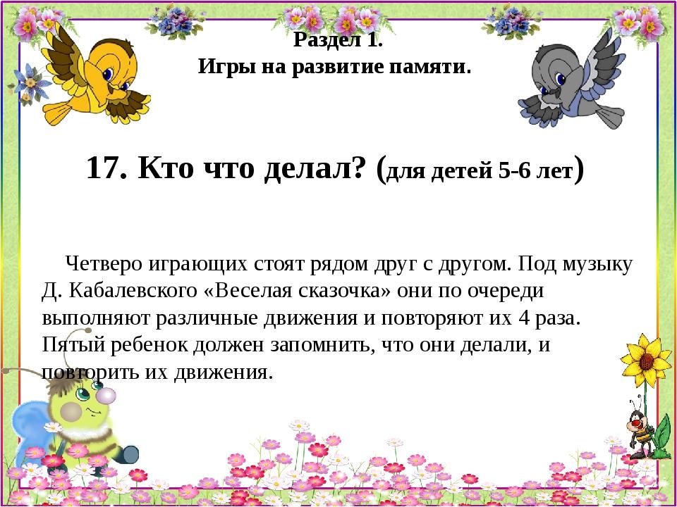 Раздел 1. Игры на развитие памяти. 17. Кто что делал? (для детей 5-6 лет) Чет...