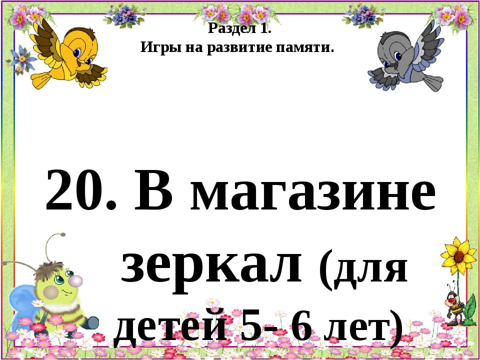 Раздел 1. Игры на развитие памяти. 20. В магазине зеркал (для детей 5- 6 лет)...