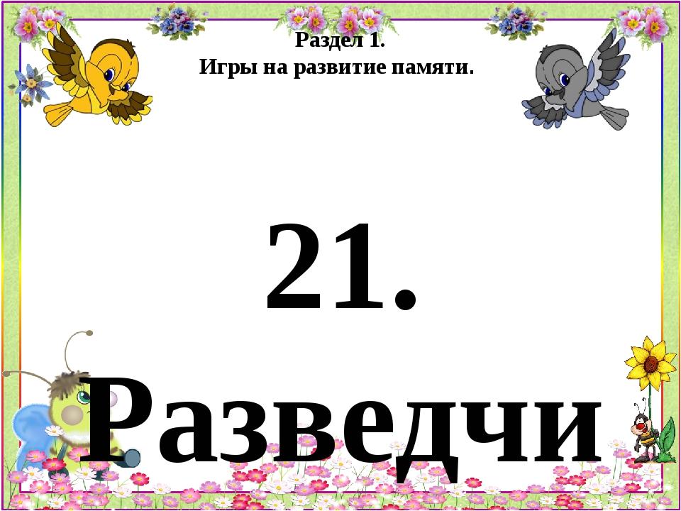 Раздел 1. Игры на развитие памяти. 21. Разведчики (для детей 5- 6 лет) 1-й ва...