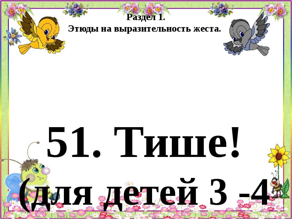 Раздел 1. Этюды на выразительность жеста. 51. Тише! (для детей 3 -4 лет) Два...