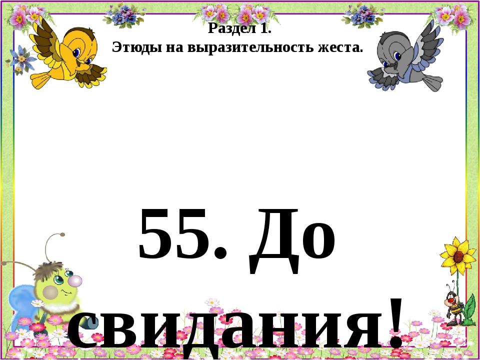Раздел 1. Этюды на выразительность жеста. 55. До свидания! (для детей 3 - 4 л...