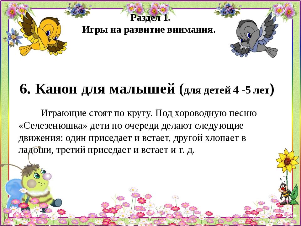 Раздел 1. Игры на развитие внимания. 6. Канон для малышей (для детей 4 -5 лет...