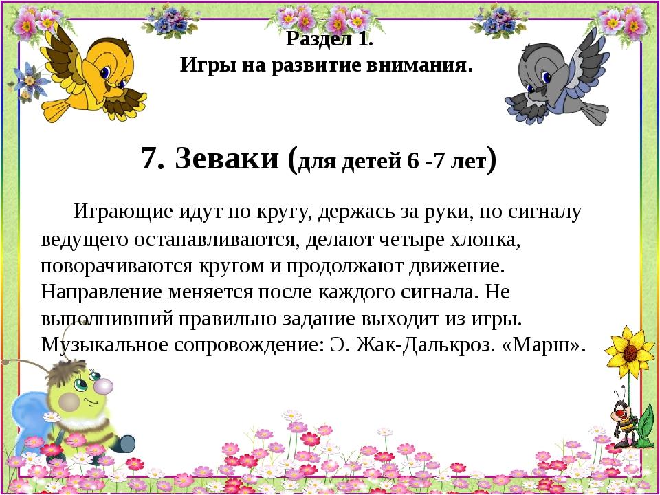 Раздел 1. Игры на развитие внимания. 7. Зеваки (для детей 6 -7 лет) Играющие...