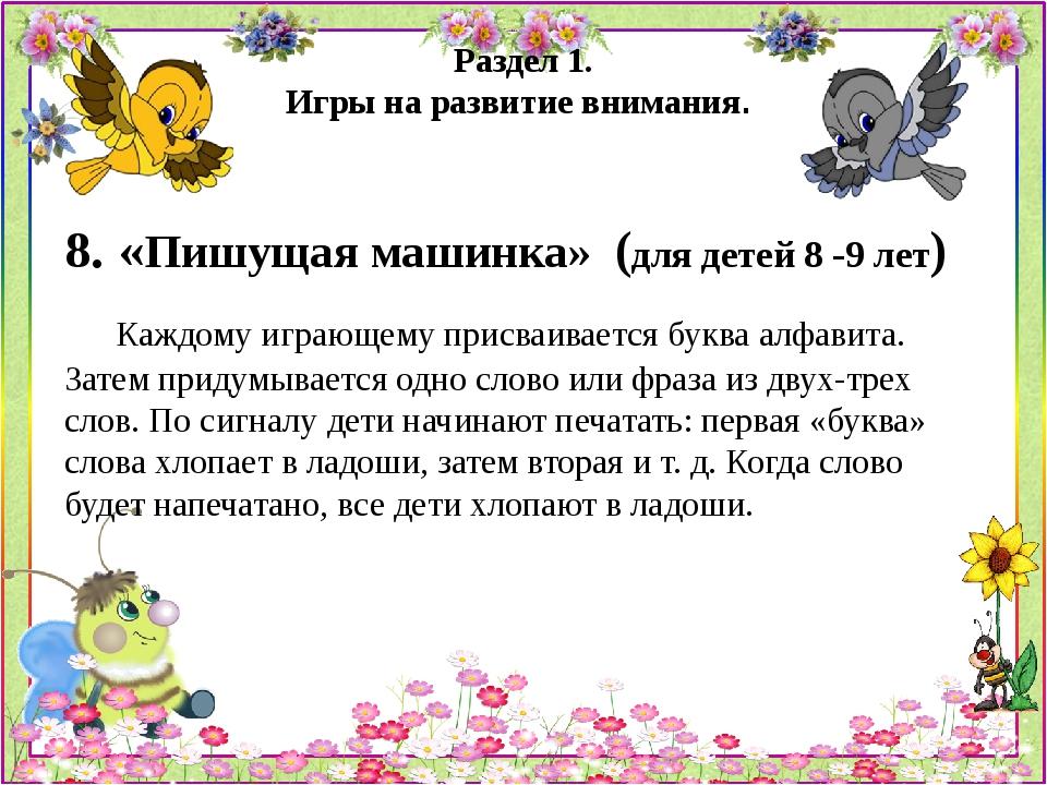 Раздел 1. Игры на развитие внимания. 8. «Пишущая машинка» (для детей 8 -9 лет...
