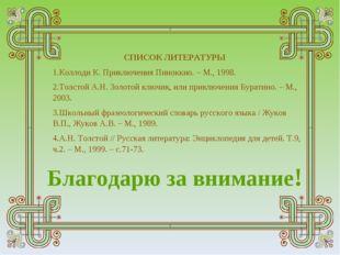 СПИСОК ЛИТЕРАТУРЫ 1.Коллоди К. Приключения Пиноккио. – М., 1998. 2.Толстой А