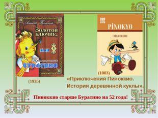 «Приключения Пиноккио. История деревянной куклы». (1883) (1935) Пиноккио ста