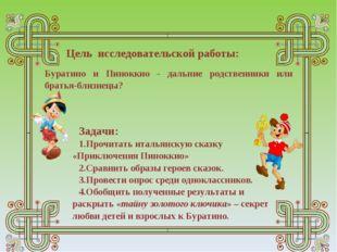 Буратино и Пиноккио - дальние родственники или братья-близнецы? Цель исследо