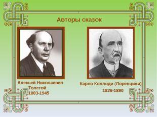 Карло Коллоди (Лоренцини) Алексей Николаевич Толстой 1883-1945 1826-1890 Авт