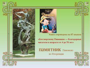 памятник Пиноккио во Флоренции «Бессмертному Пиноккио — благодарные читатели
