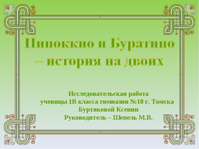 Исследовательская работа ученицы 1В класса гимназии №18 г. Томска Буртяковой...