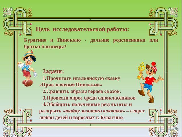 Буратино и Пиноккио - дальние родственники или братья-близнецы? Цель исследо...