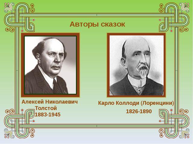 Карло Коллоди (Лоренцини) Алексей Николаевич Толстой 1883-1945 1826-1890 Авт...