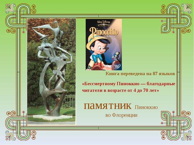 памятник Пиноккио во Флоренции «Бессмертному Пиноккио — благодарные читатели...