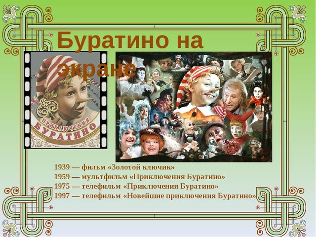 Буратино на экране 1939— фильм «Золотой ключик» 1959— мультфильм «Приключ...