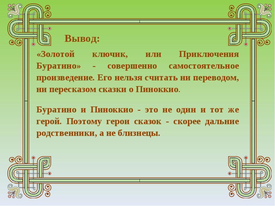 «Золотой ключик, или Приключения Буратино» - совершенно самостоятельное прои...