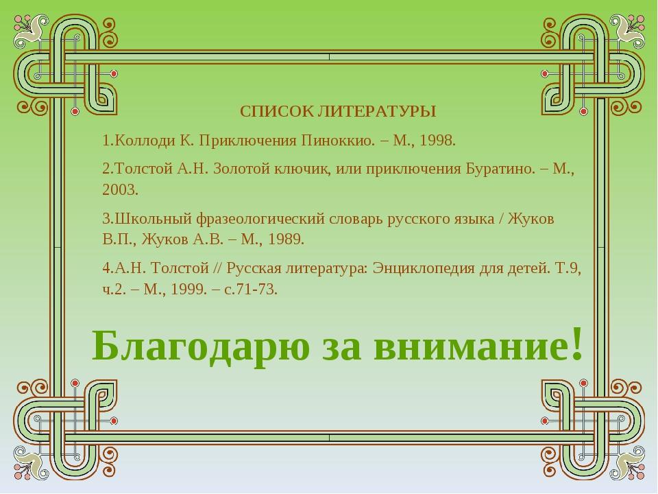 СПИСОК ЛИТЕРАТУРЫ 1.Коллоди К. Приключения Пиноккио. – М., 1998. 2.Толстой А...