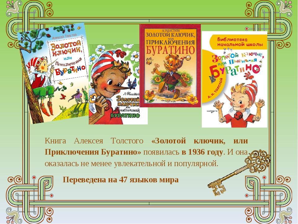 Переведена на 47 языков мира Книга Алексея Толстого «Золотой ключик, или При...