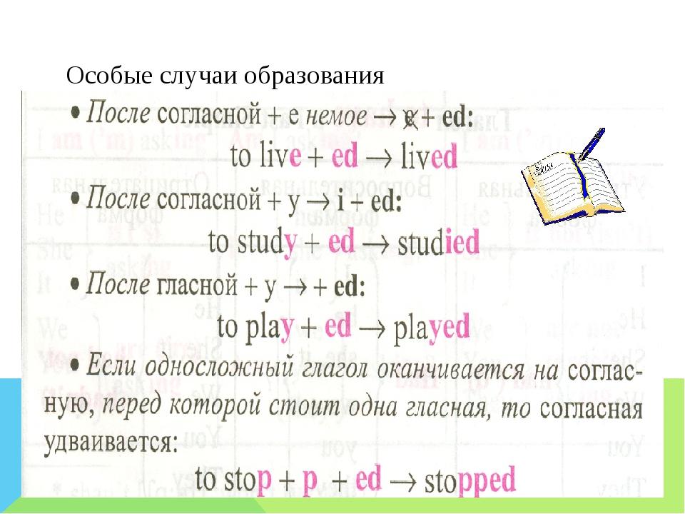 Особые случаи образования Past Simple
