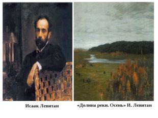 «Долина реки. Осень» И. Левитан Исаак Левитан