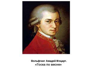 Вольфганг Амадей Моцарт. «Тоска по весне»
