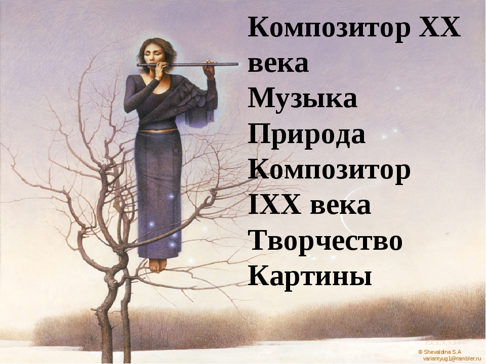 ©Shevaldina S.A variantyug1@rambler.ru Композитор XX века Музыка Природа Ком...
