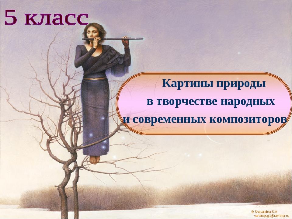 Картины природы в творчестве народных и современных композиторов ©Shevaldin...
