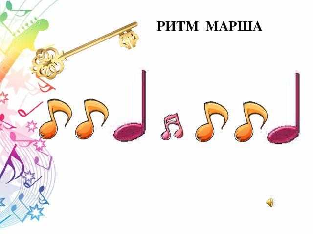 РИТМ МАРША