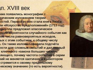 4 этап. XIX век Идеи Бернулли далеко развили в начале XIX века Лаплас, Гаусс