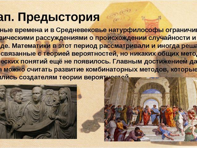 2 этап. Зарождение Начало формирования во второй половине XVII века основных...