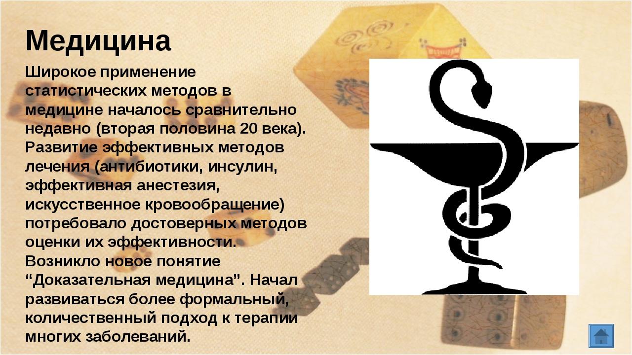 Экономика и банковское дело Широкое применение имеет теория риска. Теория ри...