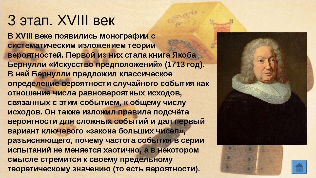 4 этап. XIX век Идеи Бернулли далеко развили в начале XIX века Лаплас, Гаусс...