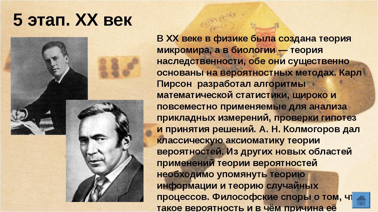 Применение теории вероятностей В 19 и 20 столетиях теория вероятностей прони...