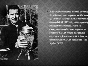В 1949 году впервые в своей биографии Лев Яшин стал играть за Московское «Дин