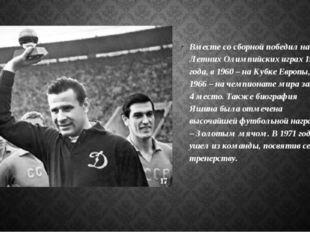 Вместе со сборной победил на Летних Олимпийских играх 1956 года, в 1960 – на