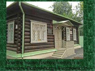 Now the house Bazhov lived in is a museum. Ekaterinburg ( Sverdlovsk) in Cha
