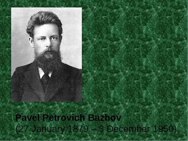 Pavel Petrovich Bazhov (27 January 1879 – 3 December 1950)